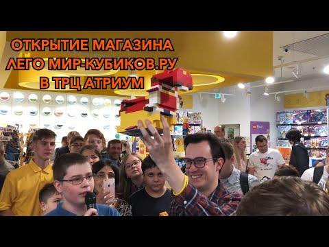 Влог + КОНКУРС НА НАБОР LEGO HIDDEN SIDE / Открытие Магазина Лего Мир-Кубиков.Ру в ТРЦ Атриум