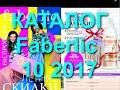 КАТАЛОГ FABERLIC 10 2017 РОССИЯ ФАБЕРЛИК ЛИСТАЕМ КАТАЛОГ № 10 СМОТРЕТЬ ОНЛАЙН НОВЫЙ КАТАЛОГ