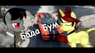 [Пони-клип] Бада Бум