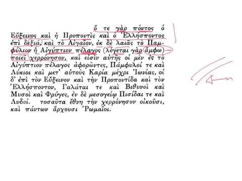 GPDAPPIAN ROMAN HISTORY 7