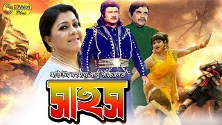 sahos   full hd bangla movie   jashim nutan zafor iqbal diti anowara nasir khan   cd vision