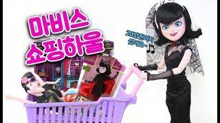 몬스터호텔 신랑찾기2 마비스의 쇼핑하울까지 모두공개!  흥미진진한 미미인형드라마 만화애니메이션 인형극 어린이채널♡모모TV