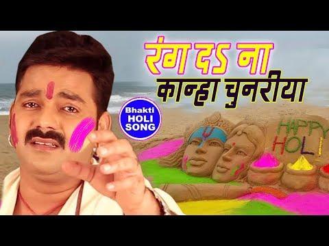 आ गया Pawan Singh Bhakti Holi 2019 | रंग दs ना कान्हा चुनरिया | Superhit Krishan Holi Song