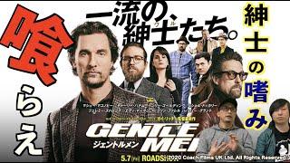 【最新映画】一流の紳士たちは、鉛玉を喰らわせる!?最新作『ジェントルメン』本物のワルが騙しあうクライム・アクションを喰らえ!【ジェントルメン】
