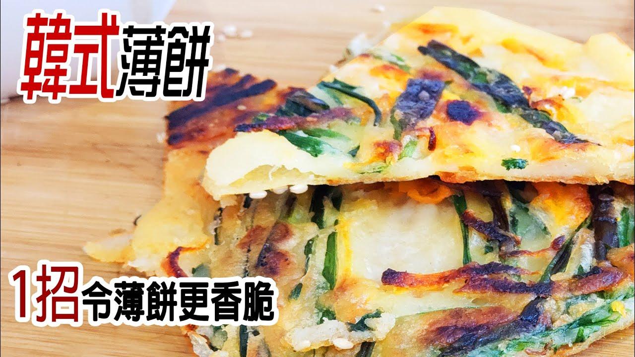 韓式薄餅 Haemul Pajeon | 香脆好味又易做,1招令薄餅更香脆,參照餐廳配方試做