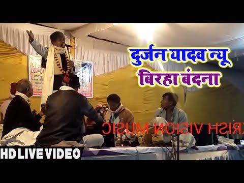 गायक#दुर्जन यादव # न्यू बिरहा बन्दना # Durjan Yadav New Biraha