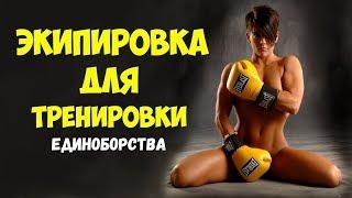 Экипировка для Тренировки МУАЙ ТАЙ и Единобортсва. Трусы для Тайского Бокса Женские