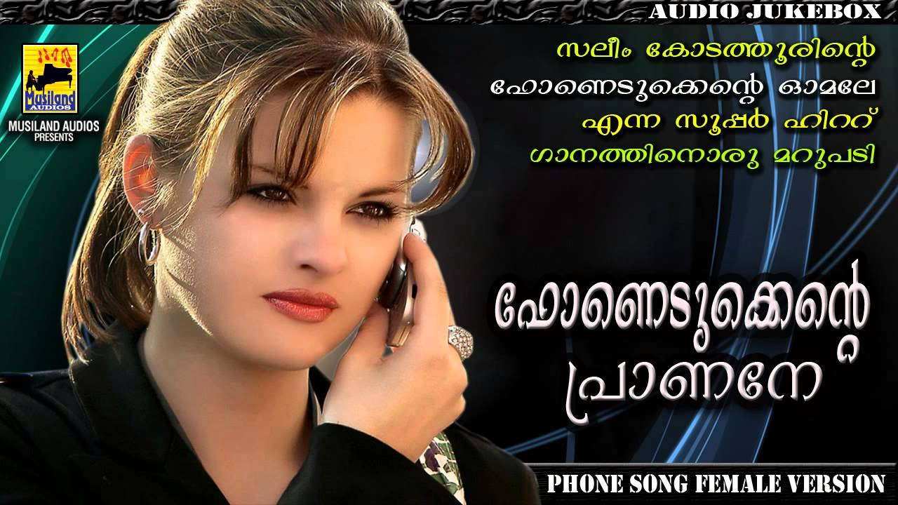 Malayalam Mappila Love Song Phone Edukkente Omale Reply Female