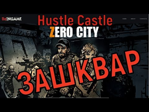 Нашествие зомби в Hustle Castle: zero city zombie shelter survival зашквар  от разрабов ✔