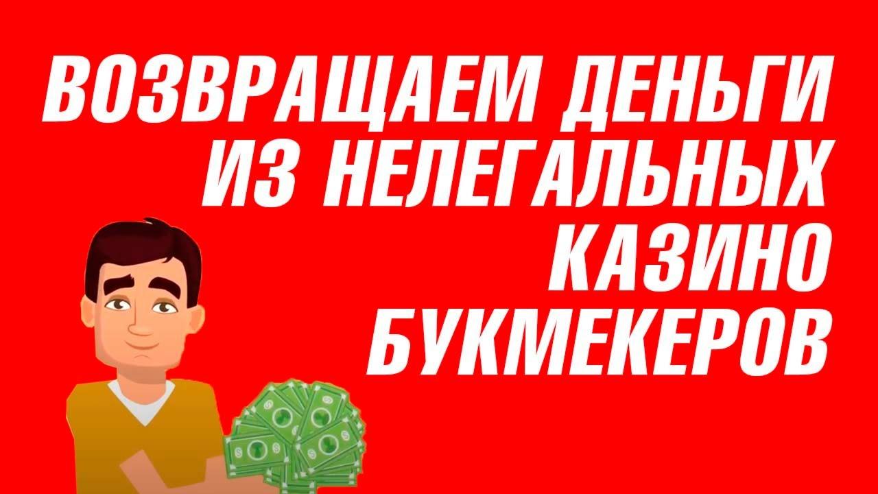 Вернуть деньги на казино россия играть в казино