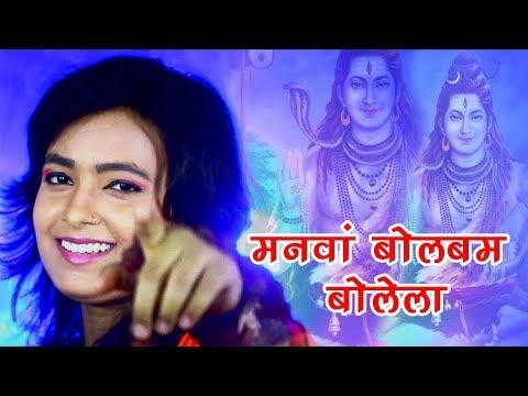Mohini Pandey (2018) सुपरहिट काँवर भजन - Manawa Bol Bam Bolela - Superhit Bhojpuri Kanwar Geet 2018