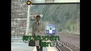 角川博 - しぐれ橋