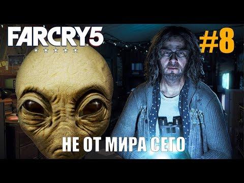 Прохождение Far Cry 5 Серия 8  (Не от мира сего)