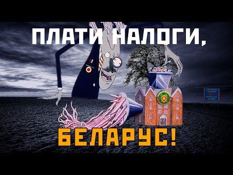Беларусы больше НЕ платят НАЛОГИ?! Лукашенко не обеспечит себе старость!