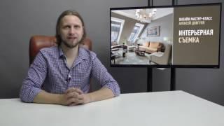 видео интерьерная съемка
