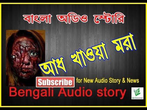 Aadh Khawa Mora Sunday Suspense Bengali Ghost Story   YouTube