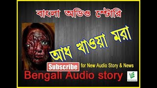 Aadh Khawa Mora Sunday Suspense Bengali Ghost Story   YouTube