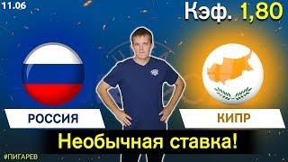 РОССИЯ - КИПР. ПРОГНОЗ И СТАВКА. ЧЕМПИОНАТ ЕВРОПЫ 2020