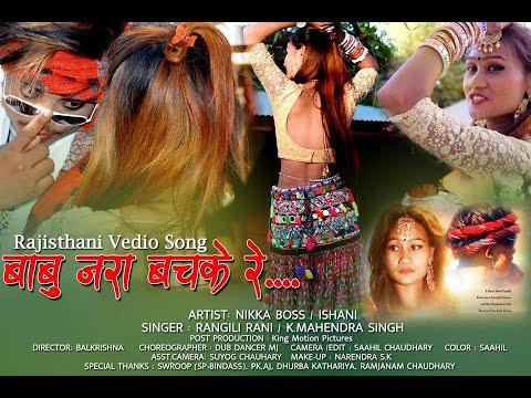 Kamariya Lachke re | New Rajisthani Cover Video | 2018 Ft.Nikka Boss I Eshani