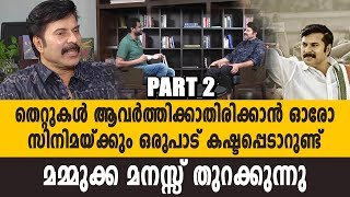 Exclusive Interview With Mammootty | Part 2 | #Yatra | Filmibeat Malayalam