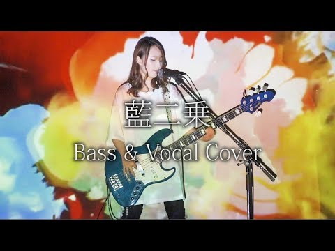 yorushika---blur【bass-&-vocal-cover】
