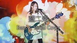 藍二乗 - ヨルシカ【Bass & Vocal Cover】