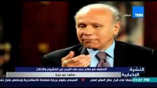 النشرة الإخبارية - التحقيق مع صلاح دياب في التربح غير المشروع والإخلال بعقود نيو جيزة