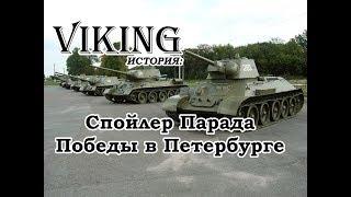 Спойлер Парада Победы в Петербурге