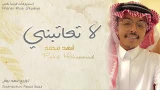 فهد محمد _ لاتعاتبني 2021