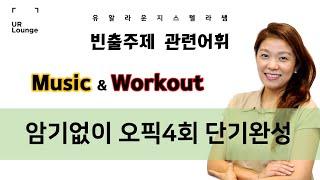 암기없이 오픽4회 단기완성 2-3. 빈출주제 music…