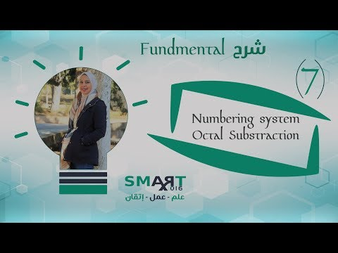 Fund || Numbering system (7) Octal Substraction