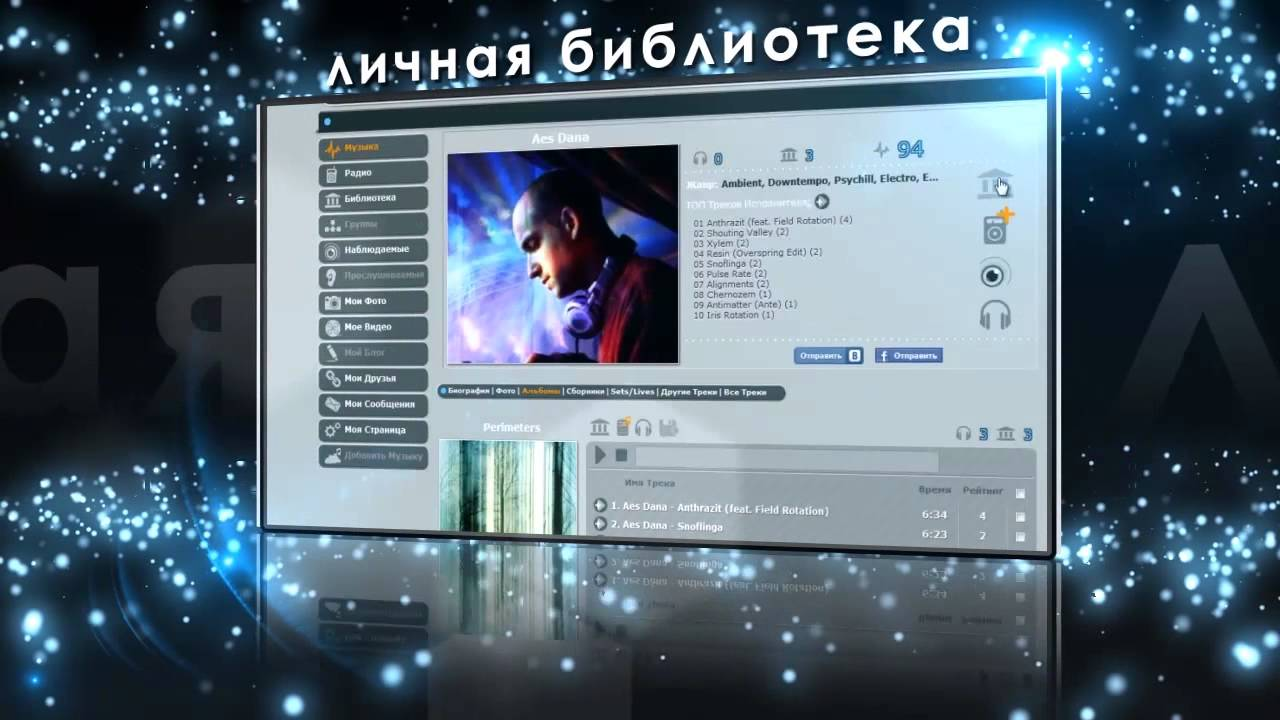Слушать электронную музыку