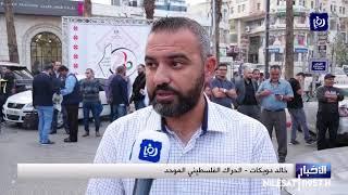 وقفة احتجاجية في رام الله ضد قرار حجب المواقع الإلكترونية الإخبارية - (30-10-2019)