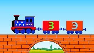 Учимся читать по слогам складам. Склад ЗЭ. Развивающие мультфильмы для детей от 1 года.