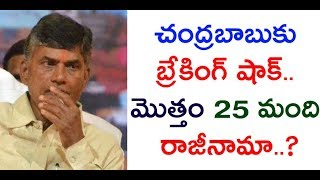 చంద్రబాబుకు బ్రేకింగ్ షాక్.. మొత్తం 25 మంది రాజీనామా..? Dharuvu TV