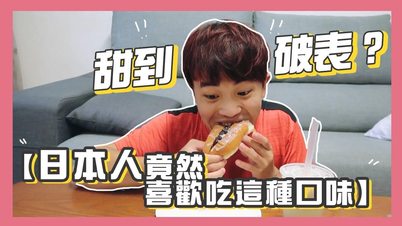 甜到破表?日本人居然喜歡這樣吃.... | 堯的日常影片 - YouTube
