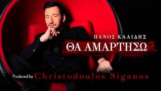 ????? ??????? - ?? ???????? ? Panos Kalidis - Tha Amartiso - Official Audio Release 2016