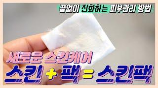 스킨팩 피부 관리 방법의 핵심은 화장솜과 토너의 퀄리티…