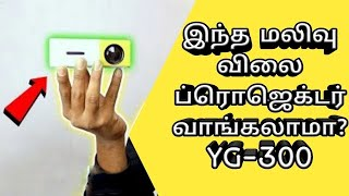 YG-300 Pocket LED Projector Review in Tamil | Home Projector Rs.2000