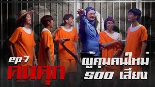 คนคุก-ep7-รับน้องผู้คุมคนใหม่-500-เสียง-buffet