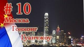 Москва - Гонконг - Гуанчжоу(Паблик в ВК