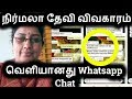 வெளியானது Whatsapp Chat - Nirmala Devi | Nirmala Devi Whatsapp Chat | Nirmala Devi Phone Call Whatsapp Status Video Download Free