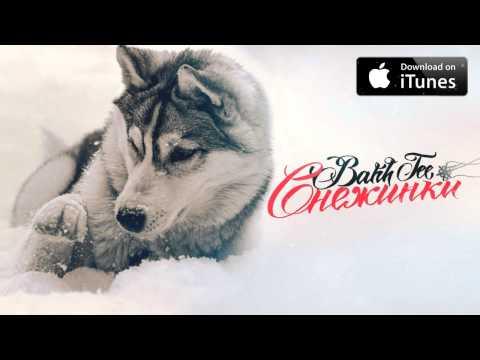 ПЕСНЯ: Bahh Tee - Снежинки