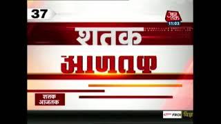 Shatak Aajtak President Ram Nath Kovind Approves Ordinance To Amend POCSO Act