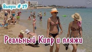 Влог. Отдых на Кипре в Протарасе. Лучшие пляжи, море и отели. Лайфхак, когда загорать. Отзыв и обзор