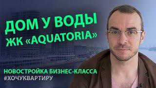 Квартал на набережной Москвы-реки. Квартиры в ЖК бизнес-класса «AQUATORIA» (Акватория) от Wainbridge