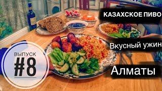 #8 Алматы / Вкусный ужин / Казахстанское пиво