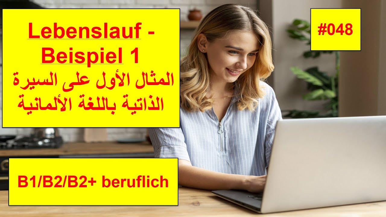 048 | Lebenslauf - Beispiel 1 المثال الأول على السيرة ...