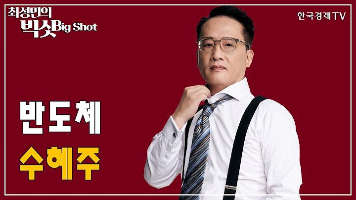 반도체 수혜주/앵커의 눈/최성민의 빅샷/한국경제TV