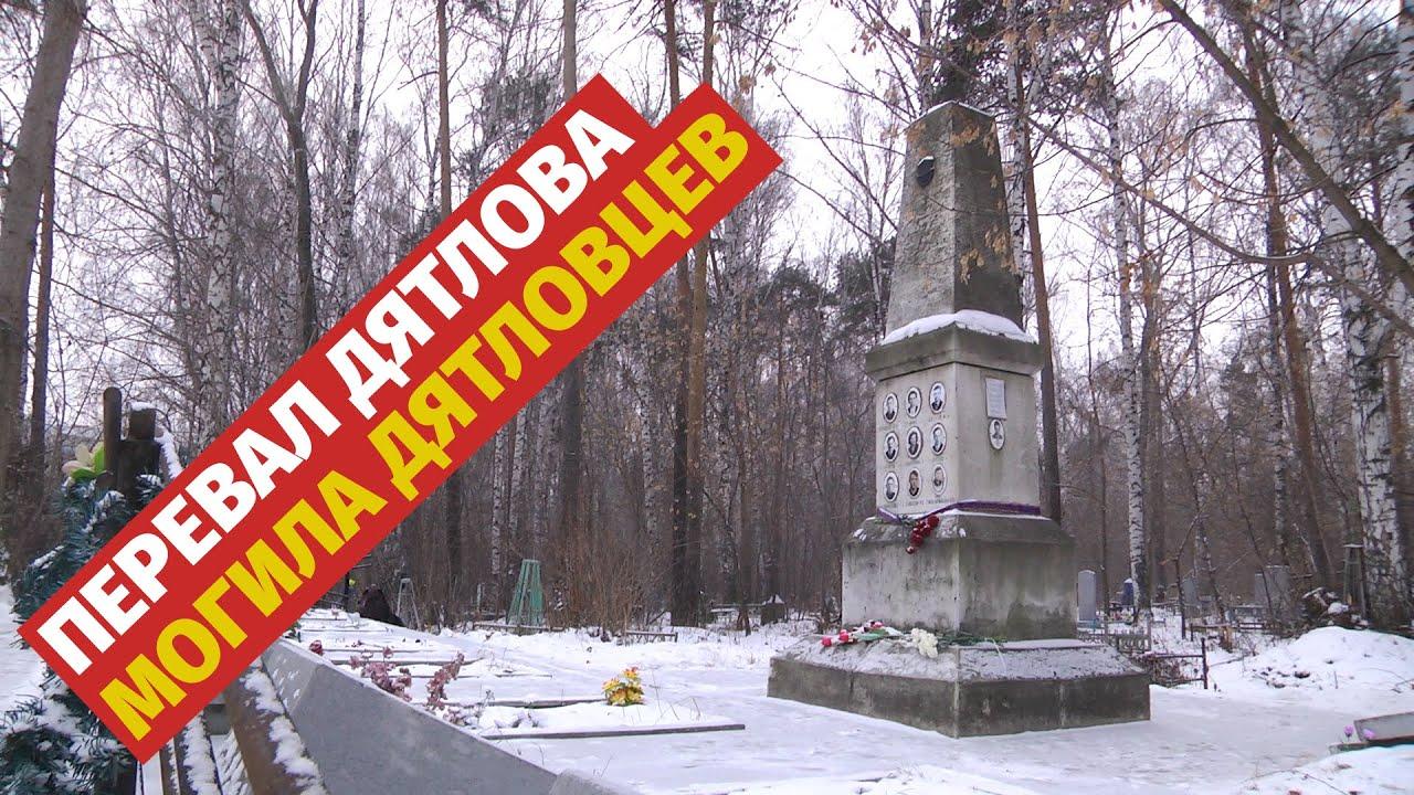 Перевал Дятлова. Где похоронены погибшие студенты